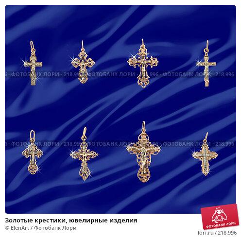 Золотые крестики, ювелирные изделия, фото № 218996, снято 30 апреля 2017 г. (c) ElenArt / Фотобанк Лори