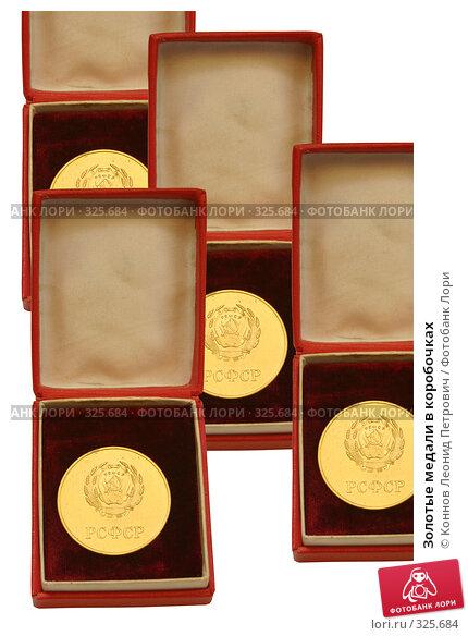 Купить «Золотые медали в коробочках», фото № 325684, снято 18 марта 2018 г. (c) Коннов Леонид Петрович / Фотобанк Лори