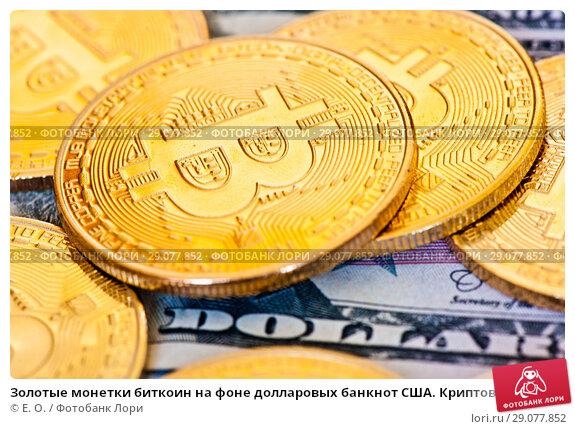 Купить «Золотые монетки биткоин на фоне долларовых банкнот США. Криптовалюта. Bitcoin», фото № 29077852, снято 11 августа 2018 г. (c) Екатерина Овсянникова / Фотобанк Лори