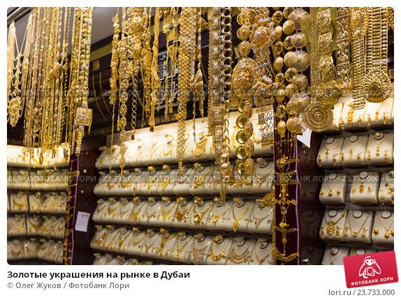 Купить «Золотые украшения на рынке в Дубаи», фото № 23733000, снято 9 ноября 2013 г. (c) Олег Жуков / Фотобанк Лори