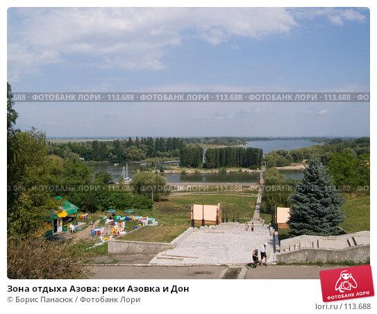 Зона отдыха Азова: реки Азовка и Дон, фото № 113688, снято 24 июля 2006 г. (c) Борис Панасюк / Фотобанк Лори