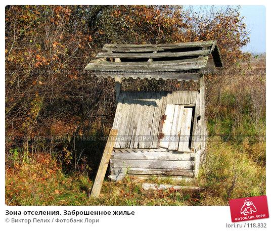 Зона отселения. Заброшенное жилье, фото № 118832, снято 23 октября 2006 г. (c) Виктор Пелих / Фотобанк Лори