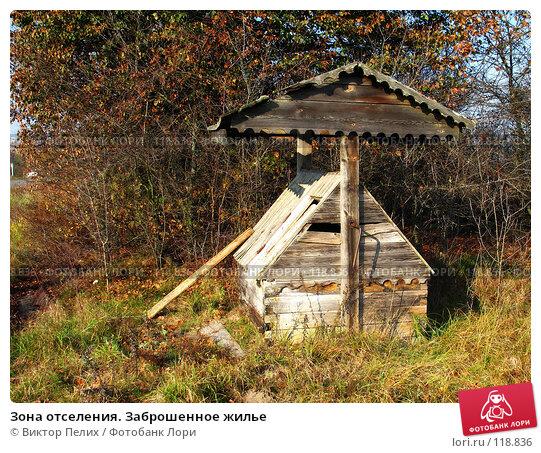 Зона отселения. Заброшенное жилье, фото № 118836, снято 23 октября 2006 г. (c) Виктор Пелих / Фотобанк Лори