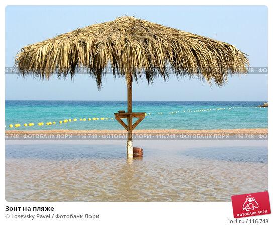 Купить «Зонт на пляже», фото № 116748, снято 5 января 2006 г. (c) Losevsky Pavel / Фотобанк Лори