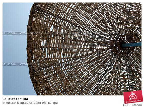 Зонт от солнца, фото № 80520, снято 31 августа 2007 г. (c) Михаил Мандрыгин / Фотобанк Лори