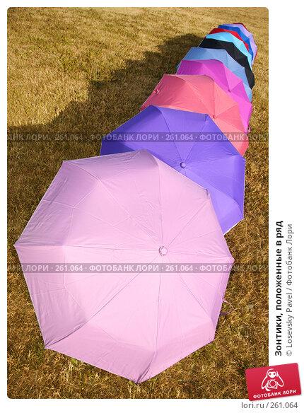 Зонтики, положенные в ряд, фото № 261064, снято 30 мая 2017 г. (c) Losevsky Pavel / Фотобанк Лори