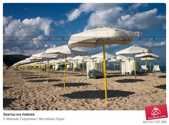 Зонты на пляже, фото № 141436, снято 16 июня 2006 г. (c) Максим Горпенюк / Фотобанк Лори