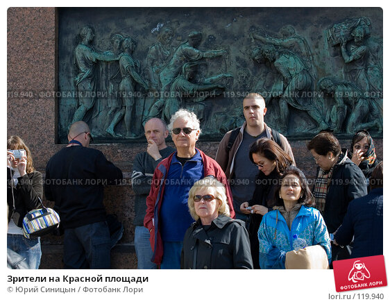 Зрители на Красной площади, фото № 119940, снято 11 сентября 2007 г. (c) Юрий Синицын / Фотобанк Лори