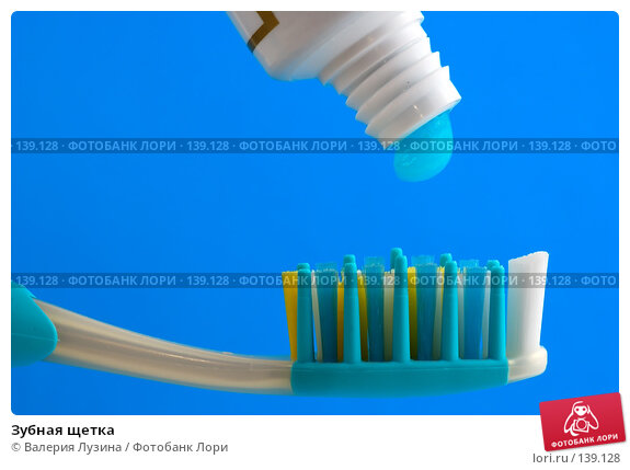 Зубная щетка, фото № 139128, снято 5 декабря 2007 г. (c) Валерия Потапова / Фотобанк Лори