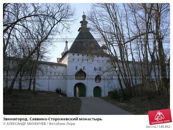 Звенигород. Саввино-Сторожевский монастырь, фото № 145852, снято 24 марта 2007 г. (c) АЛЕКСАНДР МИХЕИЧЕВ / Фотобанк Лори