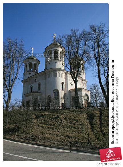 Звенигород.Церковь Вознесения Господня, фото № 145048, снято 24 марта 2007 г. (c) АЛЕКСАНДР МИХЕИЧЕВ / Фотобанк Лори