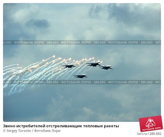Звено истребителей отстреливающие тепловые ракеты, фото № 280692, снято 14 февраля 2005 г. (c) Sergey Toronto / Фотобанк Лори