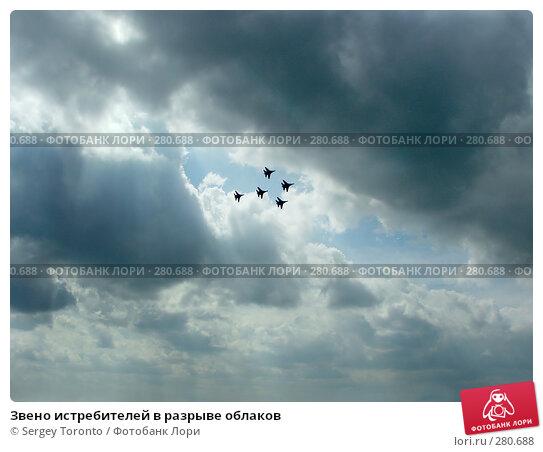 Звено истребителей в разрыве облаков, фото № 280688, снято 14 февраля 2005 г. (c) Sergey Toronto / Фотобанк Лори