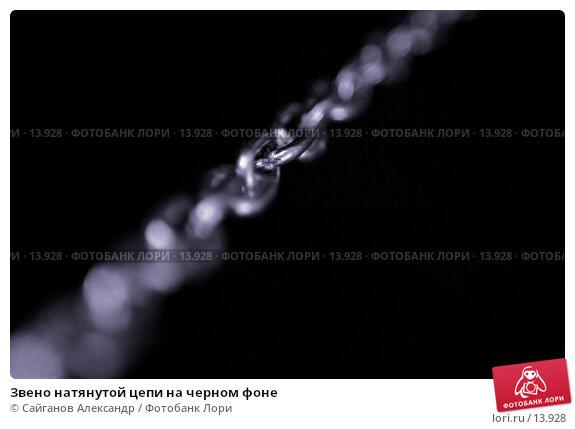 Купить «Звено натянутой цепи на черном фоне», фото № 13928, снято 1 декабря 2006 г. (c) Сайганов Александр / Фотобанк Лори