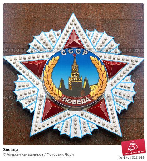 Звезда, фото № 326668, снято 3 июня 2008 г. (c) Алексей Калашников / Фотобанк Лори