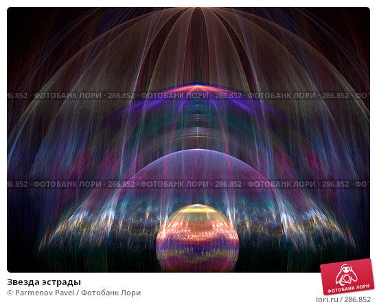 Купить «Звезда эстрады», иллюстрация № 286852 (c) Parmenov Pavel / Фотобанк Лори