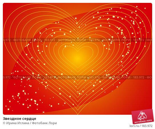 Звездное сердце, иллюстрация № 183972 (c) Ирина Иглина / Фотобанк Лори