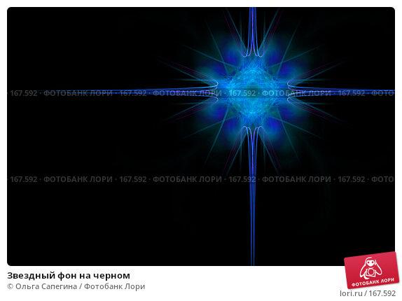 Звездный фон на черном, иллюстрация № 167592 (c) Ольга Сапегина / Фотобанк Лори