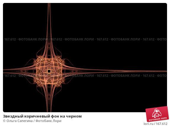 Купить «Звездный коричневый фон на черном», иллюстрация № 167612 (c) Ольга Сапегина / Фотобанк Лори