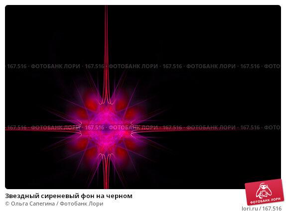 Купить «Звездный сиреневый фон на черном», иллюстрация № 167516 (c) Ольга Сапегина / Фотобанк Лори