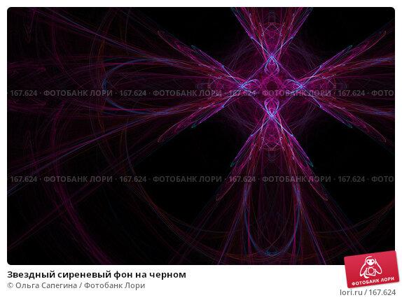 Звездный сиреневый фон на черном, иллюстрация № 167624 (c) Ольга Сапегина / Фотобанк Лори
