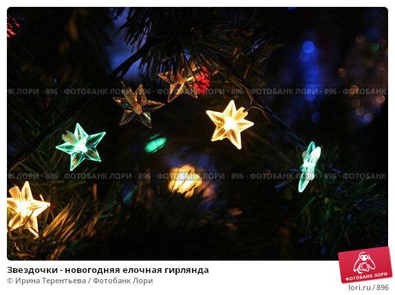 Звездочки - новогодняя елочная гирлянда, эксклюзивное фото № 896, снято 23 декабря 2005 г. (c) Ирина Терентьева / Фотобанк Лори