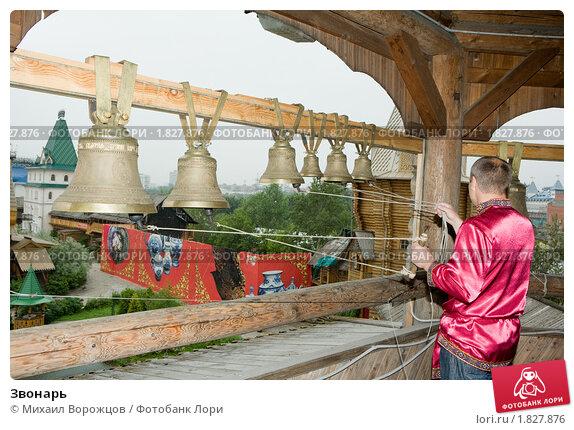 Купить «Звонарь», фото № 1827876, снято 11 июня 2010 г. (c) Михаил Ворожцов / Фотобанк Лори
