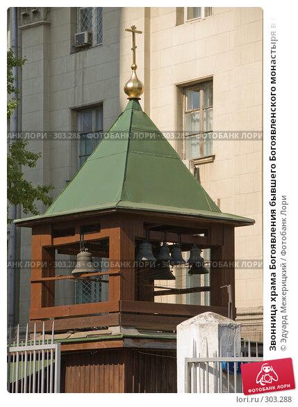 Звонница храма Богоявления бывшего Богоявленского монастыря в Китай-городе, фото № 303288, снято 5 мая 2008 г. (c) Эдуард Межерицкий / Фотобанк Лори