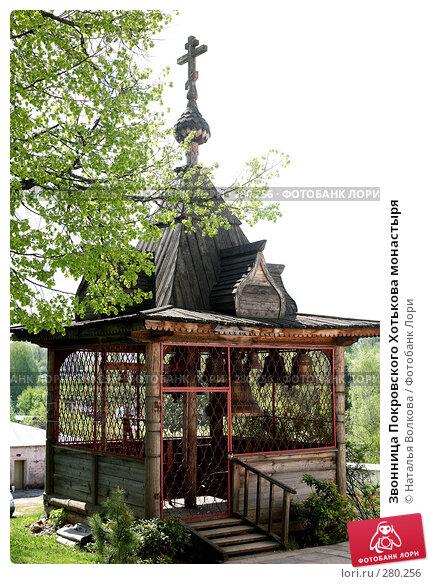 Звонница Покровского Хотькова монастыря, эксклюзивное фото № 280256, снято 11 мая 2008 г. (c) Наталья Волкова / Фотобанк Лори
