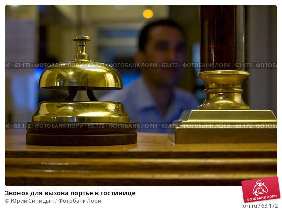 Звонок для вызова портье в гостинице, фото № 63172, снято 22 июня 2007 г. (c) Юрий Синицын / Фотобанк Лори