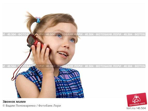 Звонок маме, фото № 40504, снято 29 апреля 2007 г. (c) Вадим Пономаренко / Фотобанк Лори