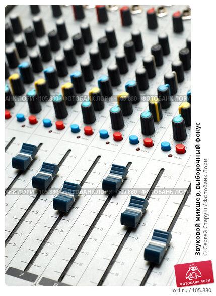 Звуковой микшер, выборочный фокус, фото № 105880, снято 26 октября 2007 г. (c) Сергей Старуш / Фотобанк Лори